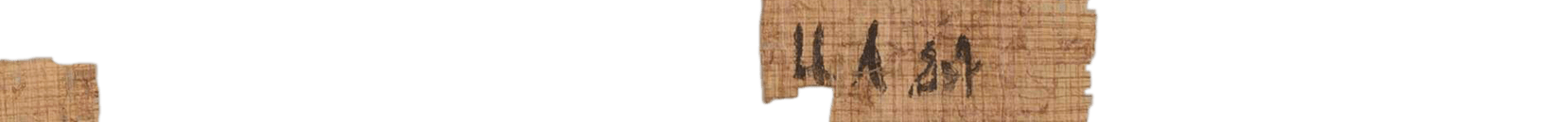 the Turin king list 4.18 (photo of the hieratic text)